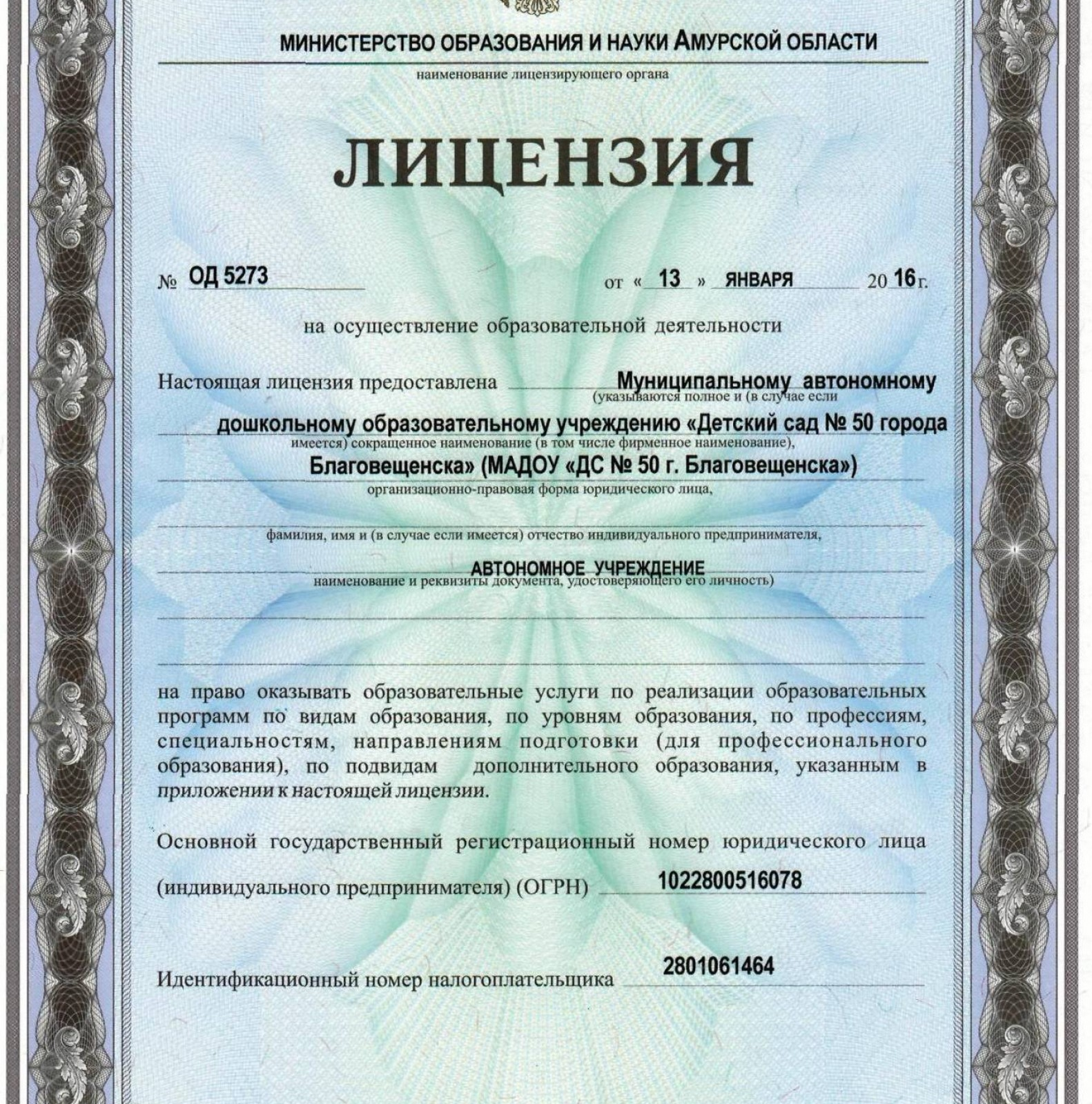 Лицензия на осуществление образовательной деятельности