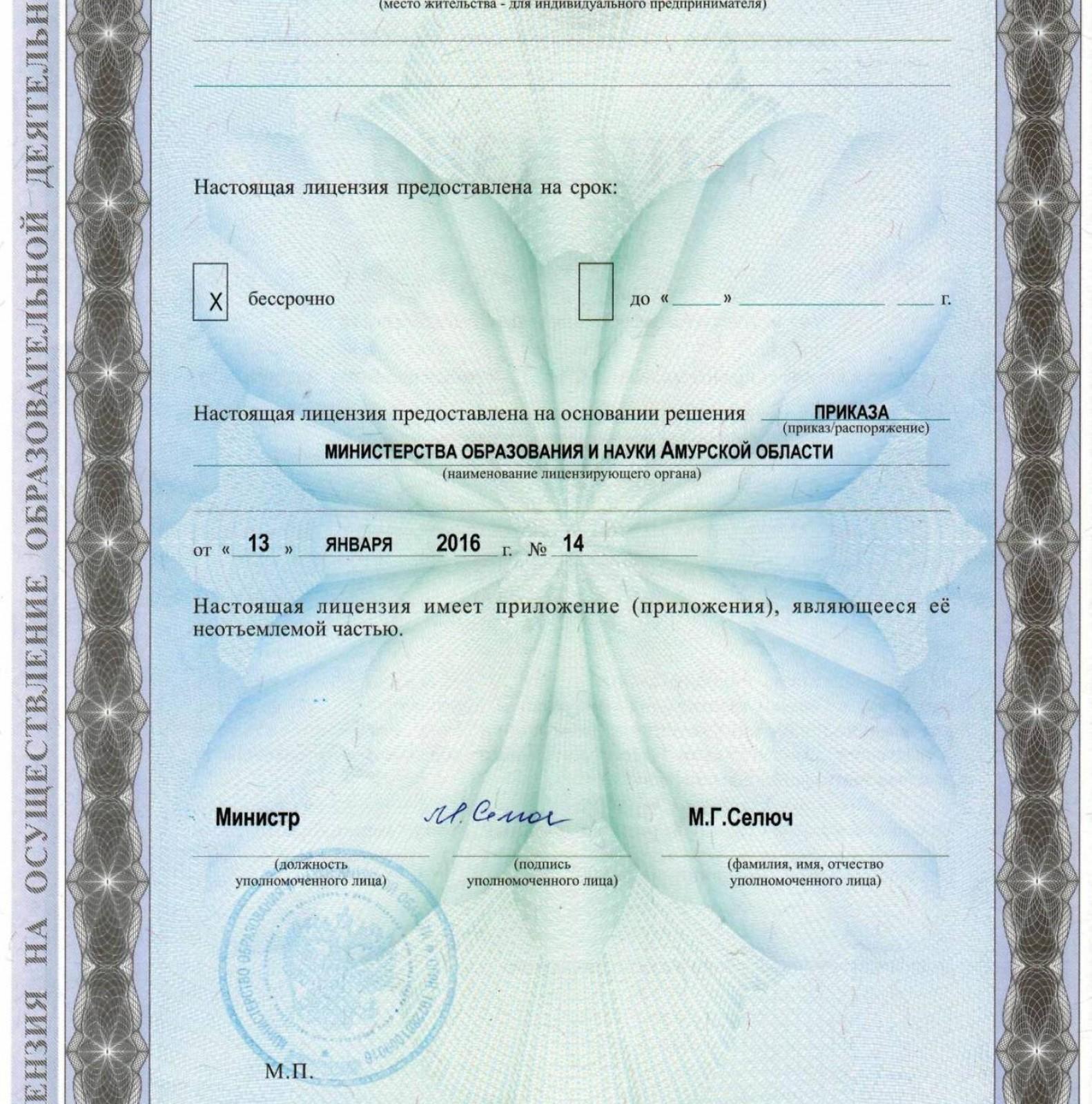 Лицензия на осуществление образовательной деятельности 2