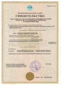 Свидетельство о постановке на учет РО в налоговом органе