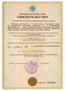 Свидетельство о внесении в ЕГРЮЛ