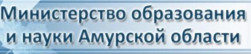 ministerstvo_amur (1)