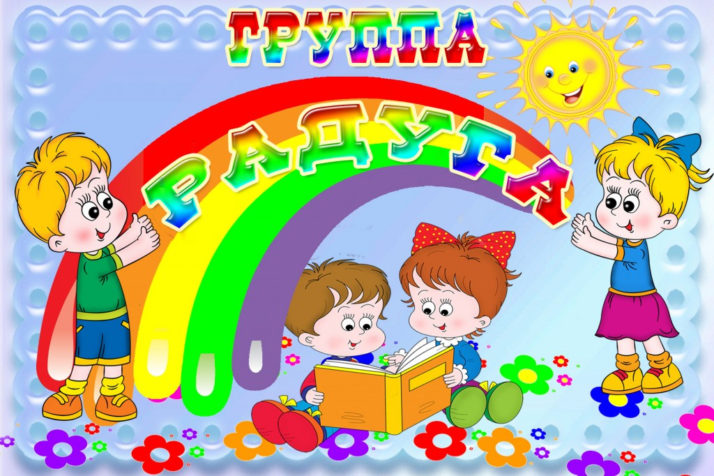 tablichka-2-raduga-1024x682